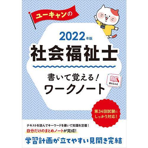 ユーキャンの社会福祉士書いて覚える ワークノート 至上 2022年版 全品最安値に挑戦 ユーキャン社会福祉士試験研究会