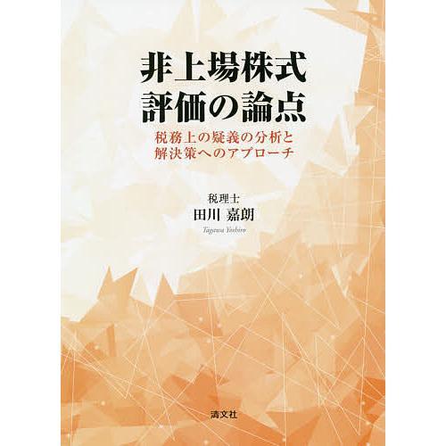 非上場株式評価の論点 日本最大級の品揃え 税務上の疑義の分析と解決策へのアプローチ 送料無料お手入れ要らず 田川嘉朗