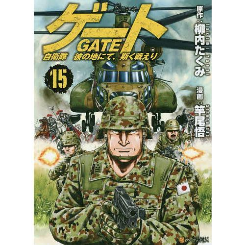 斯く gate 地 えり の 戦 に 彼 自衛隊 て GATE続編3期(2期)の有無をBD/DVD円盤売上やストックから考察