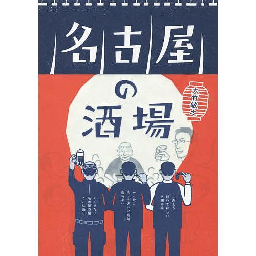 名古屋の酒場 / 大竹敏之 / 旅行 bookfan