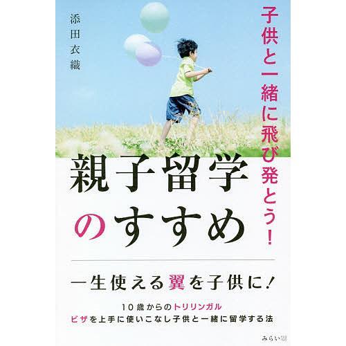 親子留学のすすめ 子供と一緒に飛び発とう! / 添田衣織 bookfan