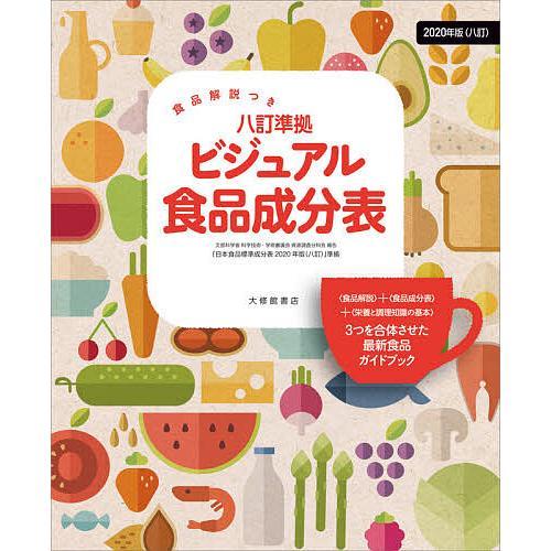 至高 八訂準拠ビジュアル食品成分表 予約 食品解説つき 新しい食生活を考える会