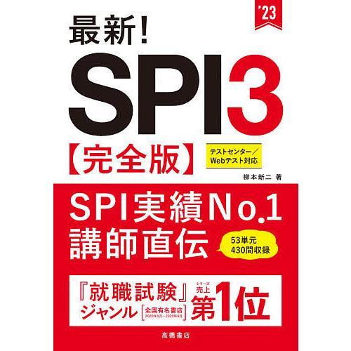 本日の目玉 最新 SPI3〈完全版〉 柳本新二 激安特価品 '23年度版