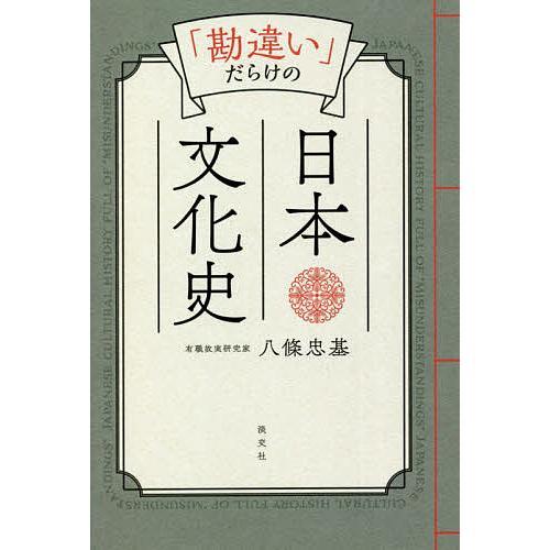勘違い 予約販売 だらけの日本文化史 毎日続々入荷 八條忠基