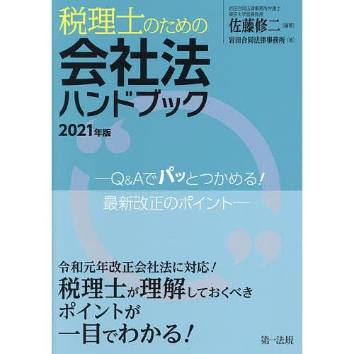 ストアー 税理士のための会社法ハンドブック 爆安 2021年版 佐藤修二
