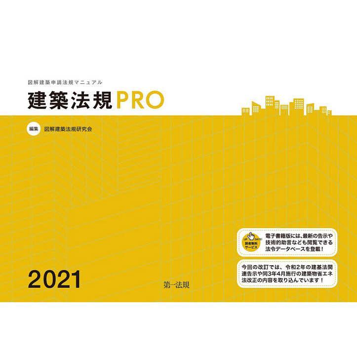 建築法規PRO 半額 図解建築申請法規マニュアル 激安 図解建築法規研究会 2021