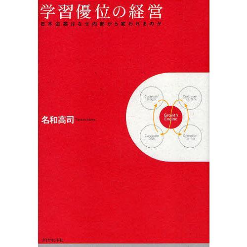 学習優位の経営 日本企業はなぜ内部から変われるのか / 名和高司 bookfan