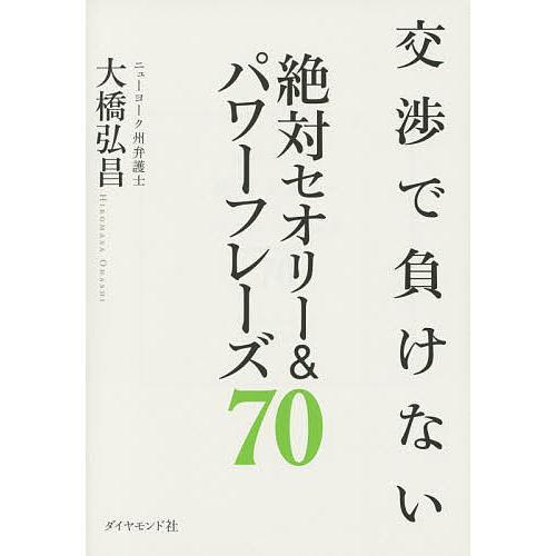 交渉で負けない絶対セオリー&パワーフレーズ70 / 大橋弘昌|bookfan