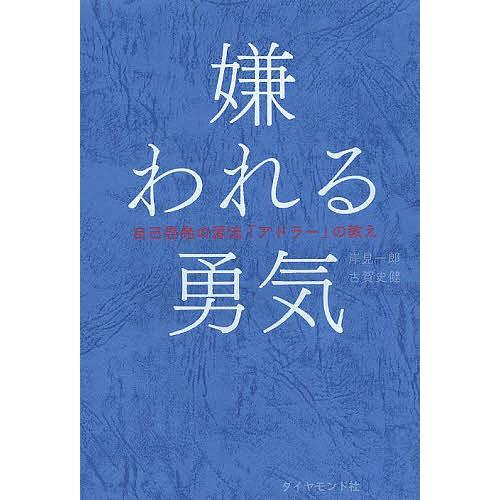 嫌われる勇気 自己啓発の源流「アドラー」の教え / 岸見一郎 / 古賀史健 bookfan
