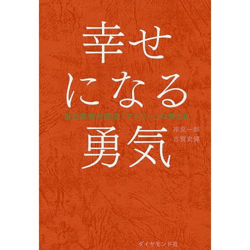 幸せになる勇気 / 岸見一郎 / 古賀史健 bookfan