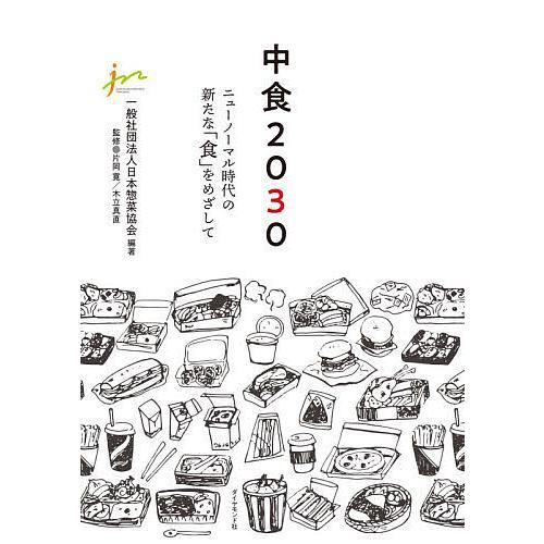送料無料 新品 中食2030 ついに再販開始 ニューノーマル時代の新たな 食 をめざして 木立真直 片岡寛 日本惣菜協会