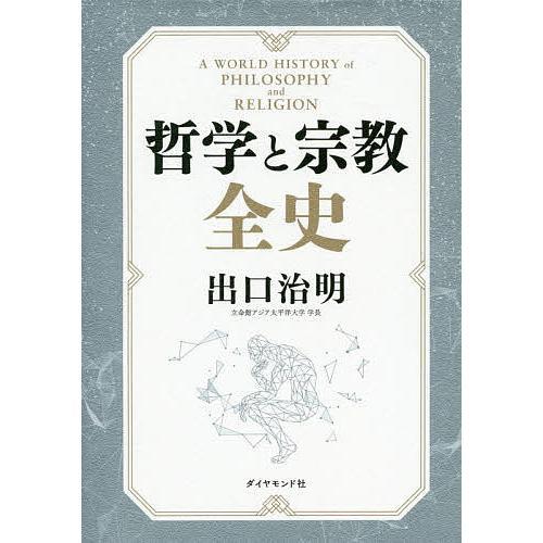 哲学と宗教全史 / 出口治明 bookfan