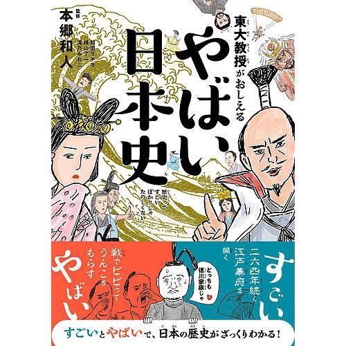 東大教授がおしえるやばい日本史 / 本郷和人 / 和田ラヂヲ / 横山了一 bookfan