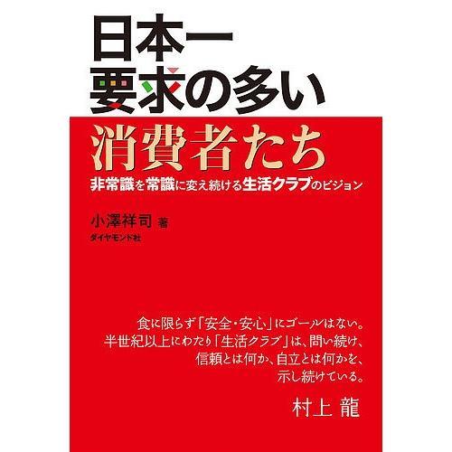 日本一要求の多い消費者たち 非常識を常識に変え続ける生活クラブのビジョン / 小澤祥司 bookfan