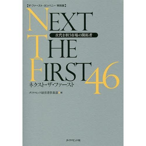 ネクスト・ザ・ファースト46 次代を担う市場の開拓者 / ダイヤモンド経営者倶楽部|bookfan