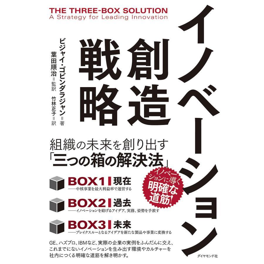 イノベーション創造戦略 組織の未来を創り出す「三つの箱の解決法」 / ビジャイ・ゴビンダラジャン / 葉田順治 / 竹林正子 bookfan