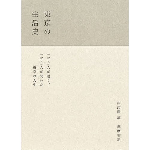 〔予約〕東京の生活史 岸政彦 大幅値下げランキング 人気商品 編集