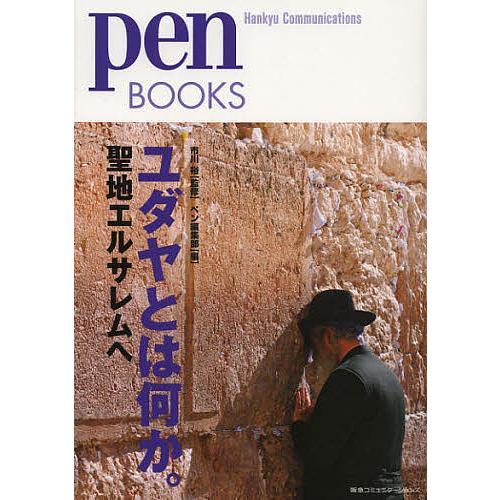 ユダヤとは何か 日本 聖地エルサレムへ ペン編集部 期間限定 市川裕