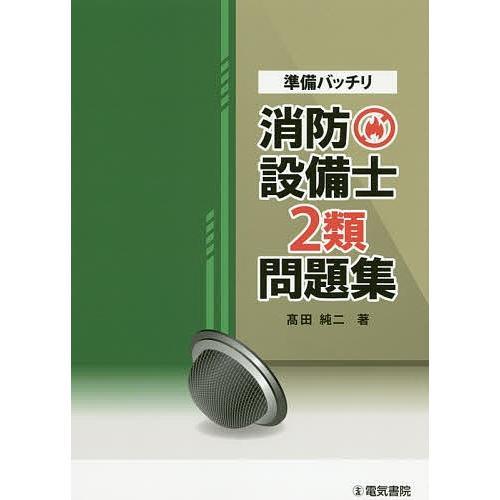 初回限定 ショッピング 準備バッチリ消防設備士2類問題集 高田純二