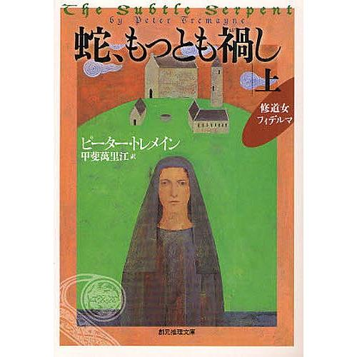 蛇、もっとも禍し 上 / ピーター・トレメイン / 甲斐萬里江|bookfan
