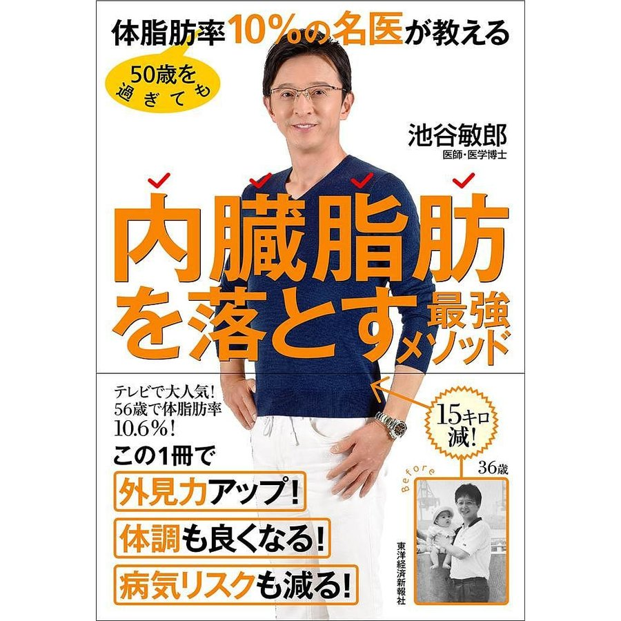 50歳を過ぎても体脂肪率10%の名医が教える内臓脂肪を落とす最強メソッド / 池谷敏郎|bookfan