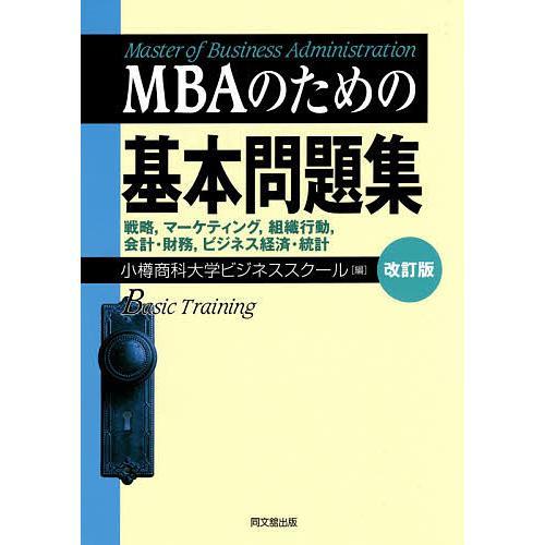 MBAのための基本問題集 戦略 マーケティング 組織行動 会計 小樽商科大学ビジネススクール 絶品 財務 統計 ビジネス経済 新作入荷