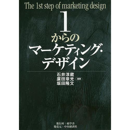 ◆セール特価品◆ 引き出物 1からのマーケティング デザイン 石井淳蔵 廣田章光 坂田隆文