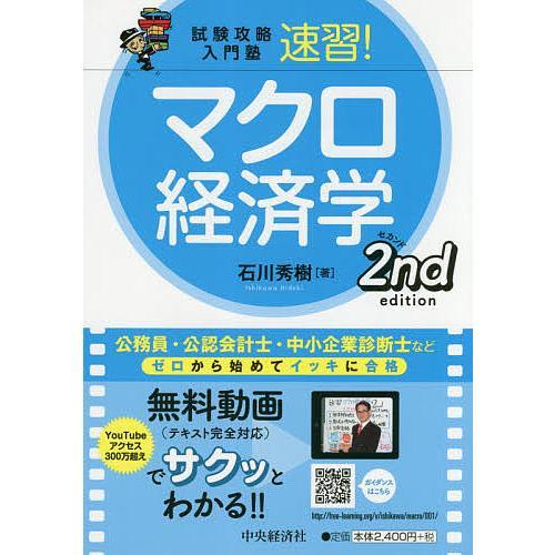 速習 マクロ経済学 石川秀樹 40%OFFの激安セール 送料無料 激安 お買い得 キ゛フト