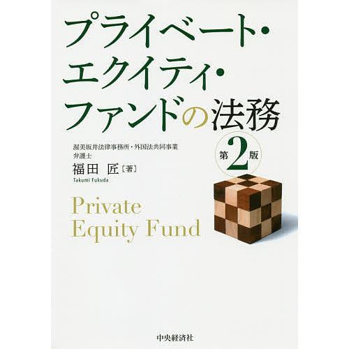 チープ 定価 プライベート エクイティ 福田匠 ファンドの法務