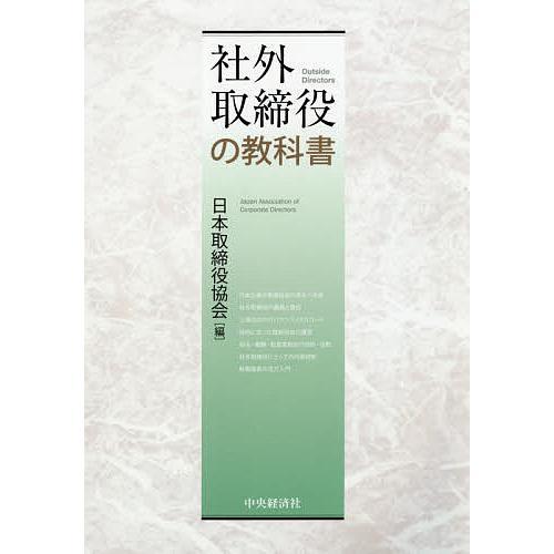 ギフト 社外取締役の教科書 訳あり商品 日本取締役協会