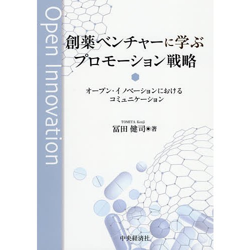 メーカー直送 創薬ベンチャーに学ぶプロモーション戦略 オープン イノベーションにおけるコミュニケーション 冨田健司 新登場