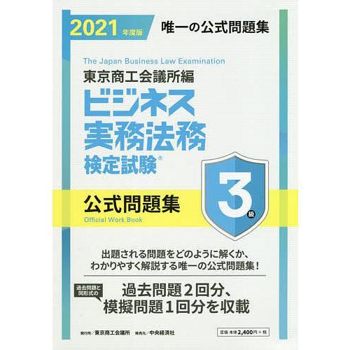 ビジネス実務法務検定試験3級公式問題集 限定Special サービス Price 2021年度版