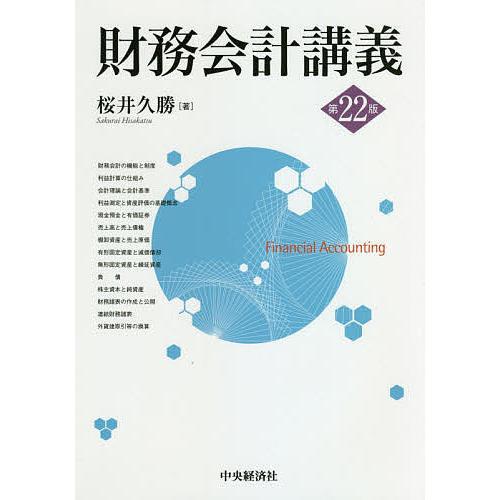 お買い得品 人気ブレゼント 財務会計講義 桜井久勝