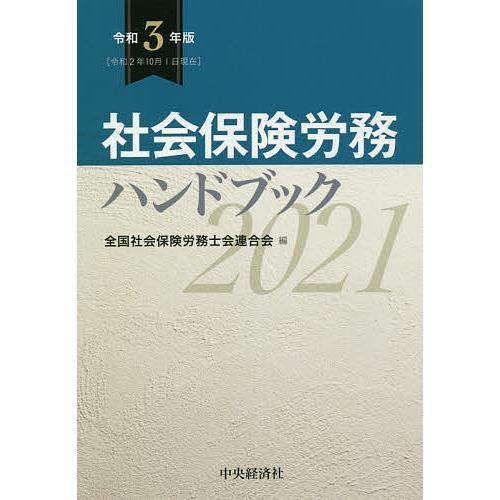 商い 社会保険労務ハンドブック 令和3年版 訳あり品送料無料 全国社会保険労務士会連合会
