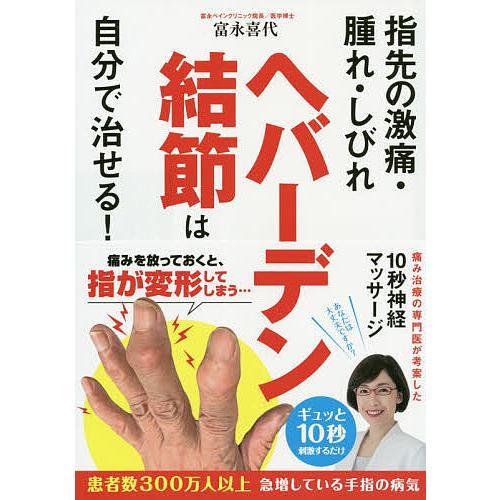 ヘバーデン結節は自分で治せる! 指先の激痛・腫れ・しびれ / 富永喜代 bookfan