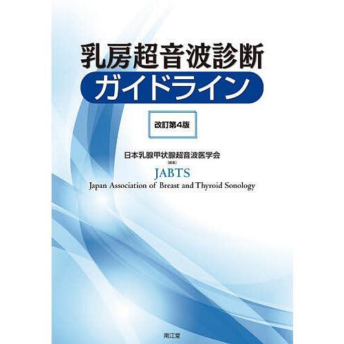 使い勝手の良い 乳房超音波診断ガイドライン オンライン限定商品 日本乳腺甲状腺超音波医学会