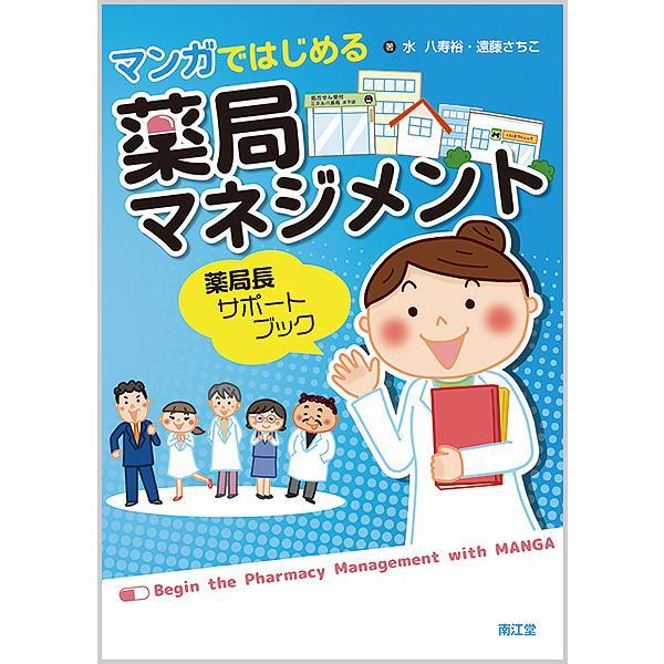 マンガではじめる薬局マネジメント 薬局長サポートブック / 水八寿裕 / 遠藤さちこ bookfan