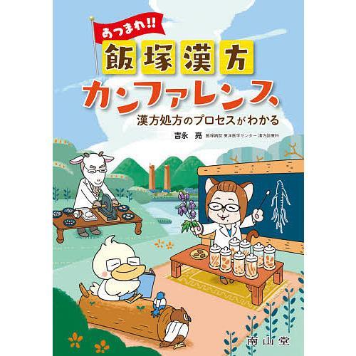 あつまれ 超激安特価 飯塚漢方カンファレンス 漢方処方のプロセスがわかる 至上 吉永亮