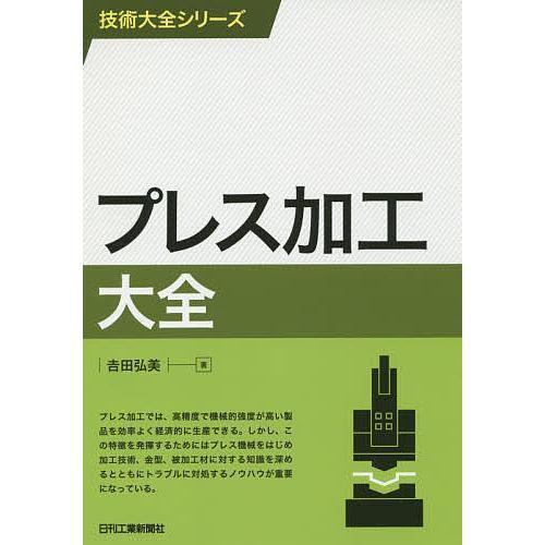 プレス加工大全 / 吉田弘美 bookfan