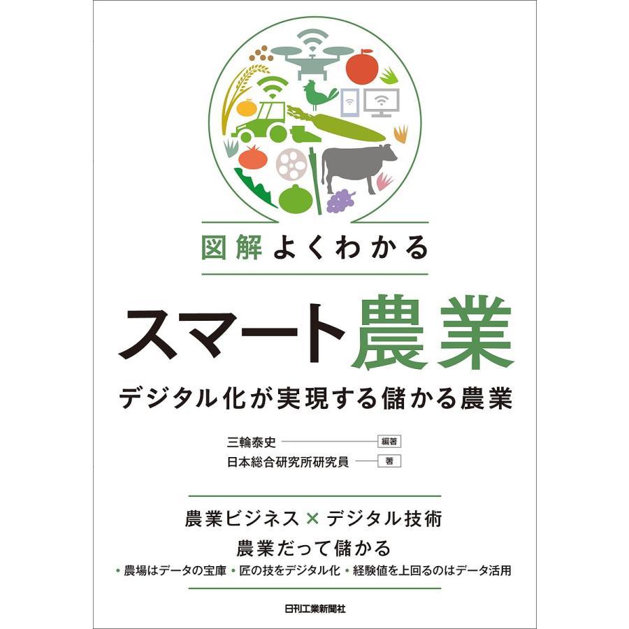 新品未使用正規品 図解よくわかるスマート農業 デジタル化が実現する儲かる農業 三輪泰史 日本総合研究所研究員 AL完売しました