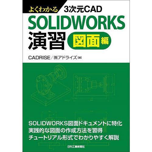 よくわかる3次元CAD SOLIDWORKS演習 図面編 株 お得クーポン発行中 アドライズ 超人気 専門店 CADRISE