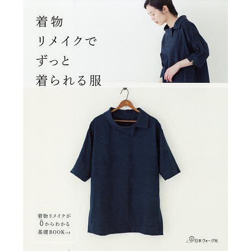 全商品オープニング価格 着物リメイクでずっと着られる服 着物リメイクが0からわかる基礎BOOKつき 祝日