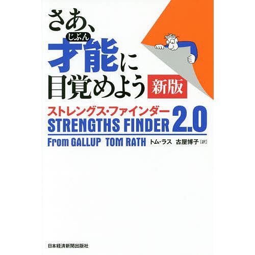 さあ、才能(じぶん)に目覚めよう ストレングス・ファインダー2.0 / トム・ラス / 古屋博子|bookfan