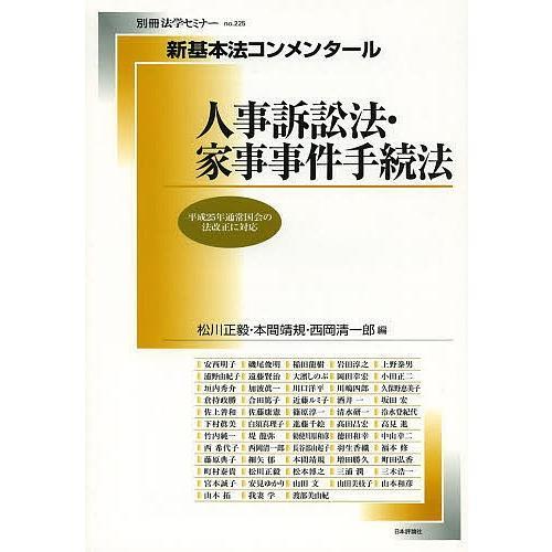 人事訴訟法・家事事件手続法 / 松川正毅 9784535402553 – ギガ ...