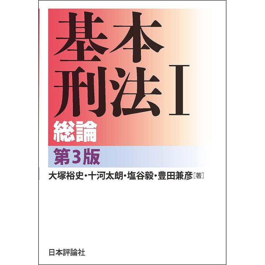 基本刑法 1 入荷予定 大塚裕史 十河太朗 交換無料 塩谷毅