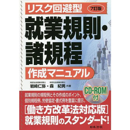 超歓迎された リスク回避型就業規則 諸規程作成マニュアル 上等 岩崎仁弥 森紀男