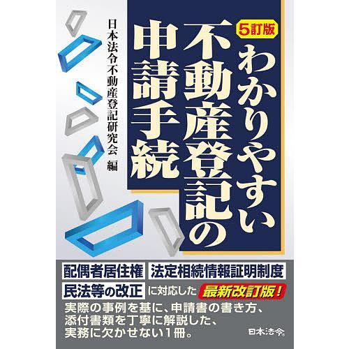 商品追加値下げ在庫復活 激安特価品 わかりやすい不動産登記の申請手続 日本法令不動産登記研究会