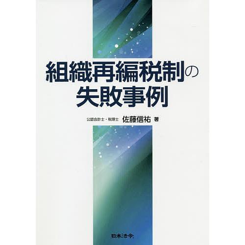 組織再編税制の失敗事例 世界の人気ブランド 無料 佐藤信祐