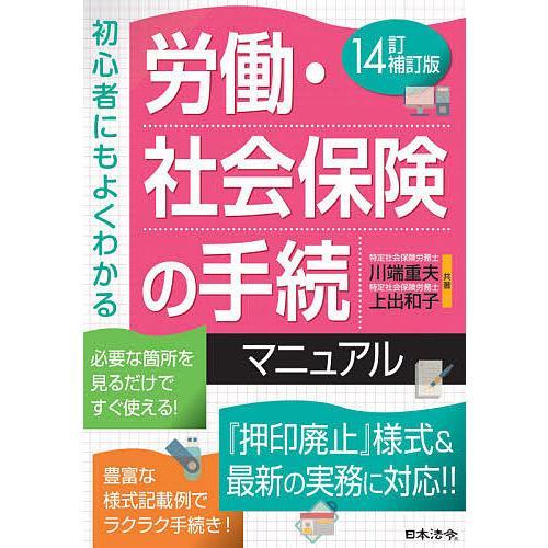 労働 社会保険の手続マニュアル 買物 初心者にもよくわかる 5☆好評 川端重夫 上出和子