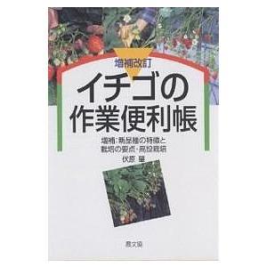 イチゴの作業便利帳 増補:新品種の特徴と栽培の要点 マーケット 高設栽培 伏原肇 ランキング総合1位
